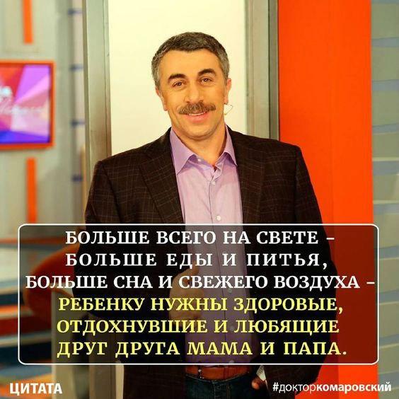 Советы доктора Комаровского