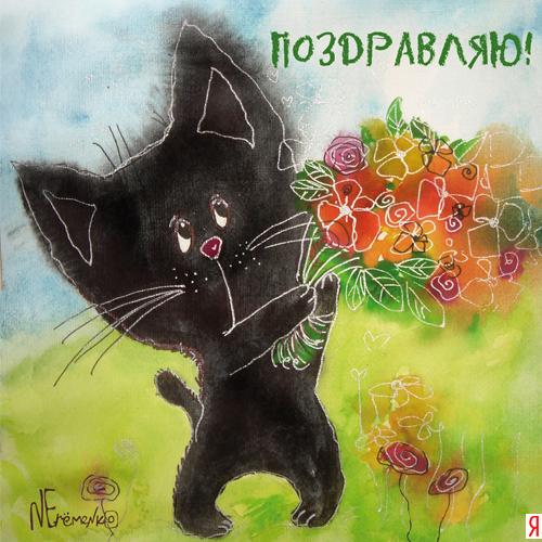 Поздравления с днём рождения от кошек