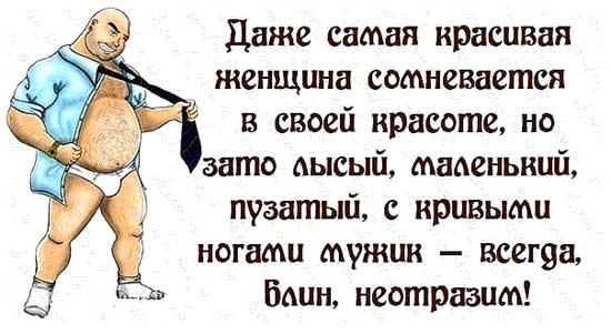 СМЕХОТЕРАПИЯ.Про мужчинов...