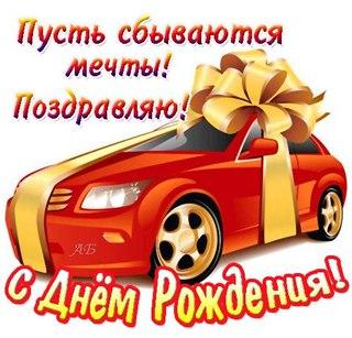 Мечты сбываются поздравления с днем рождения