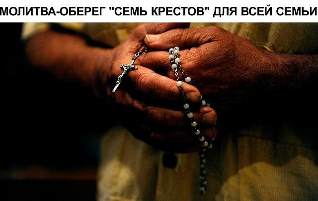 Молитва оберег семь крестов для всей семьи.
