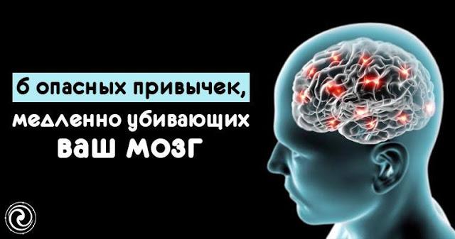 6 опасных привычек, медленно убивающих ваш мозг