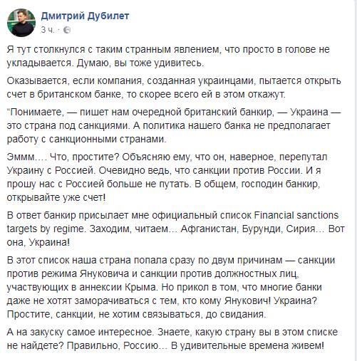 «В удивительные времена живем!» Украина попала под европейские санкции против Крыма