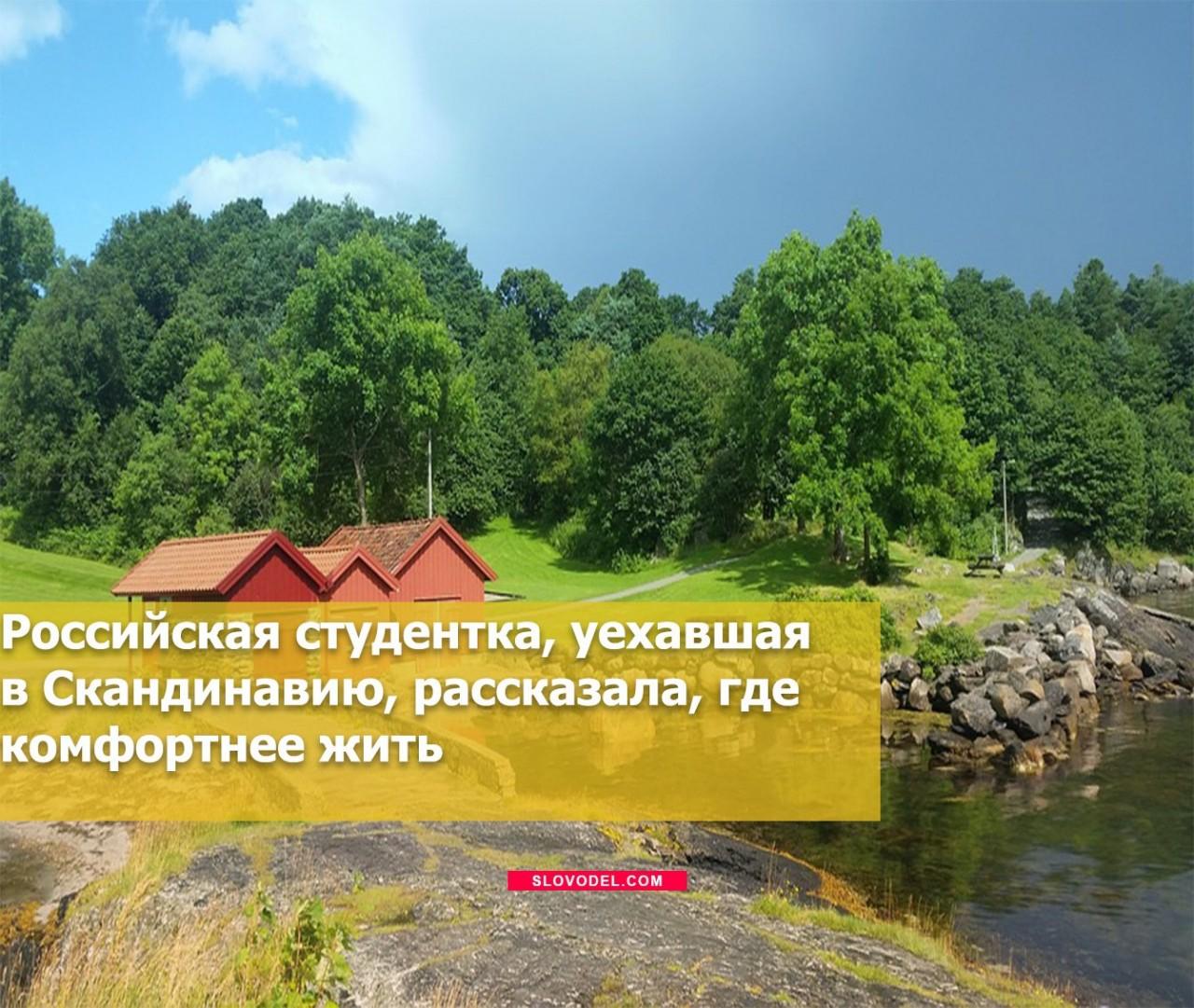 Российская студентка, уехавшая в Скандинавию, рассказала, где комфортнее жить