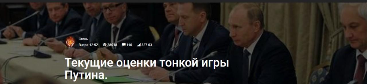 Текущие оценки тонкой игры Путина