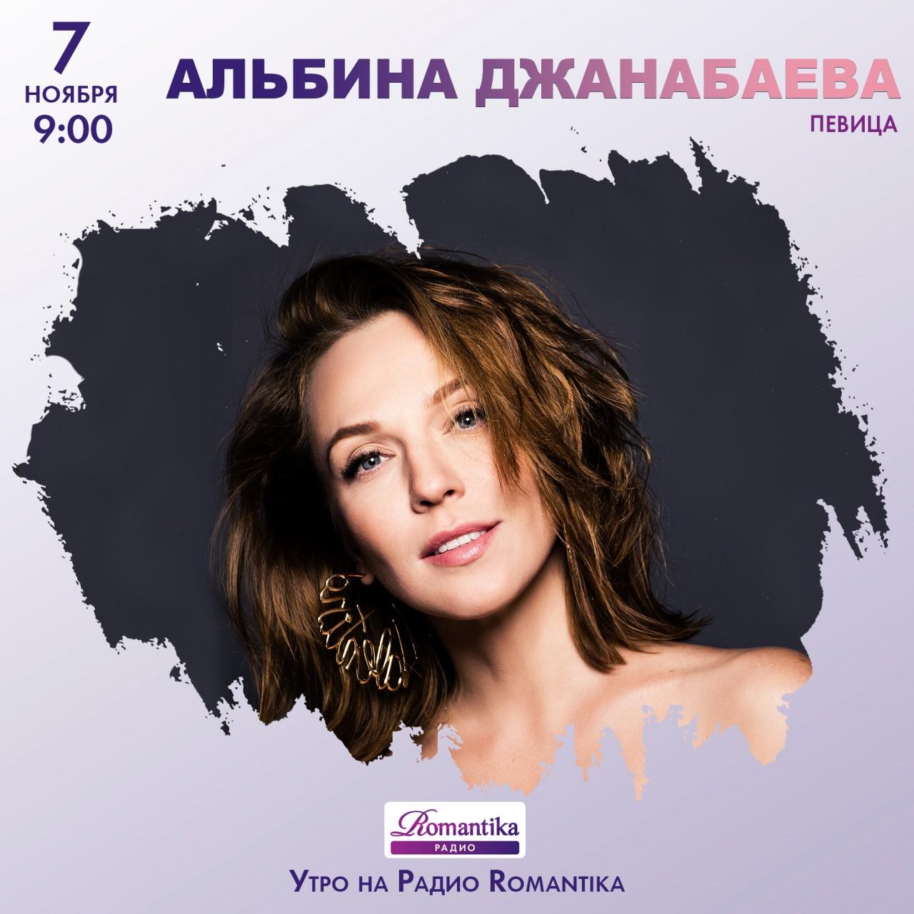 Радио Romantika: 7 ноября - в гостях Альбина Джанабаева