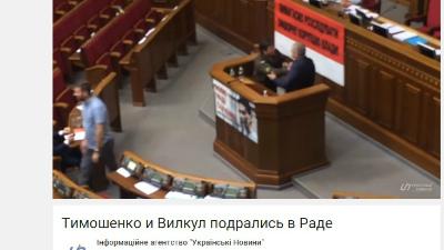 В Верховной Раде подрались из-за выступления на русском языке