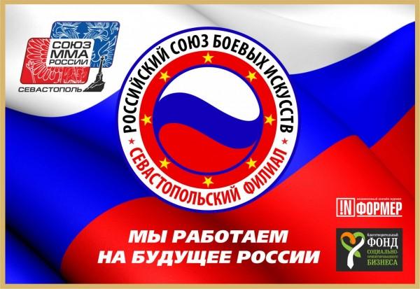 Миссия Чемпиона в Севастопол…
