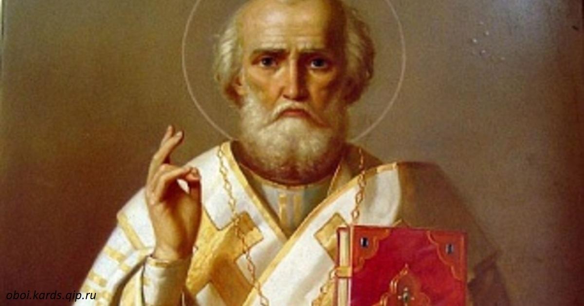 Сегодня - день Святого Никол…