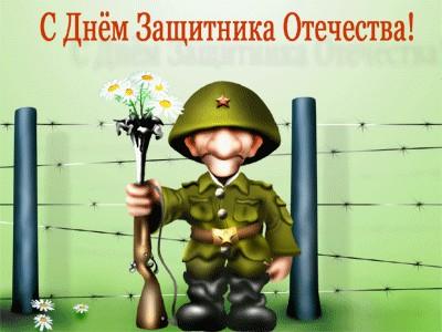 С праздником дорогие защитники!!!