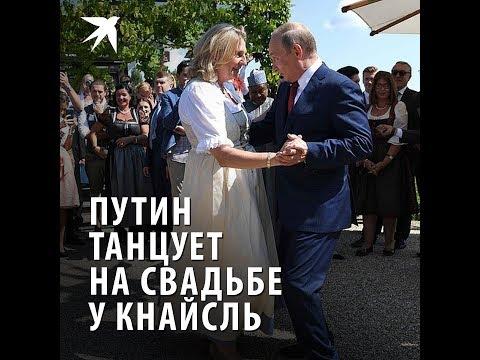 Свадьба Кнайсль обошлась без политики, но не без танцев