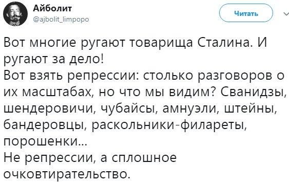 Ошибки  тов. Сталина