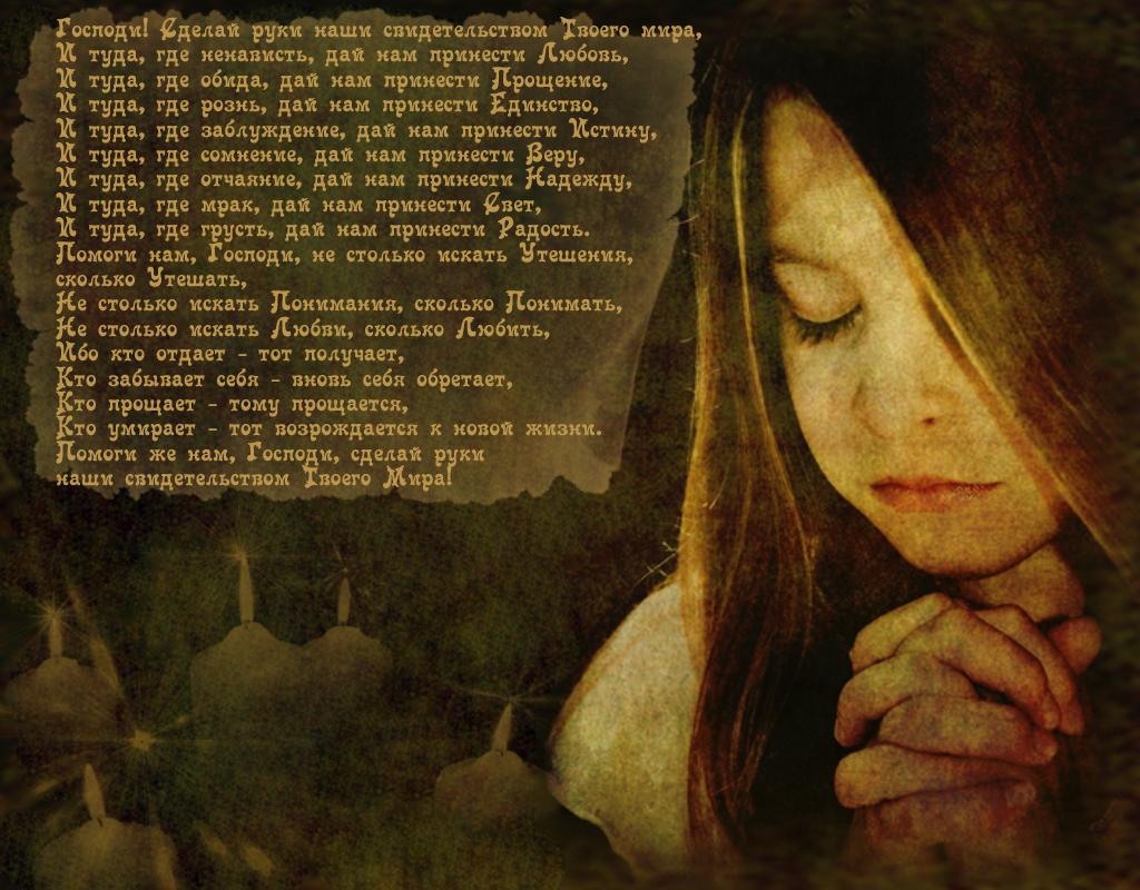 МОЛИТВА О МИРЕ И СПОКОЙСТВИИ СЛАВЯН — от Юлии