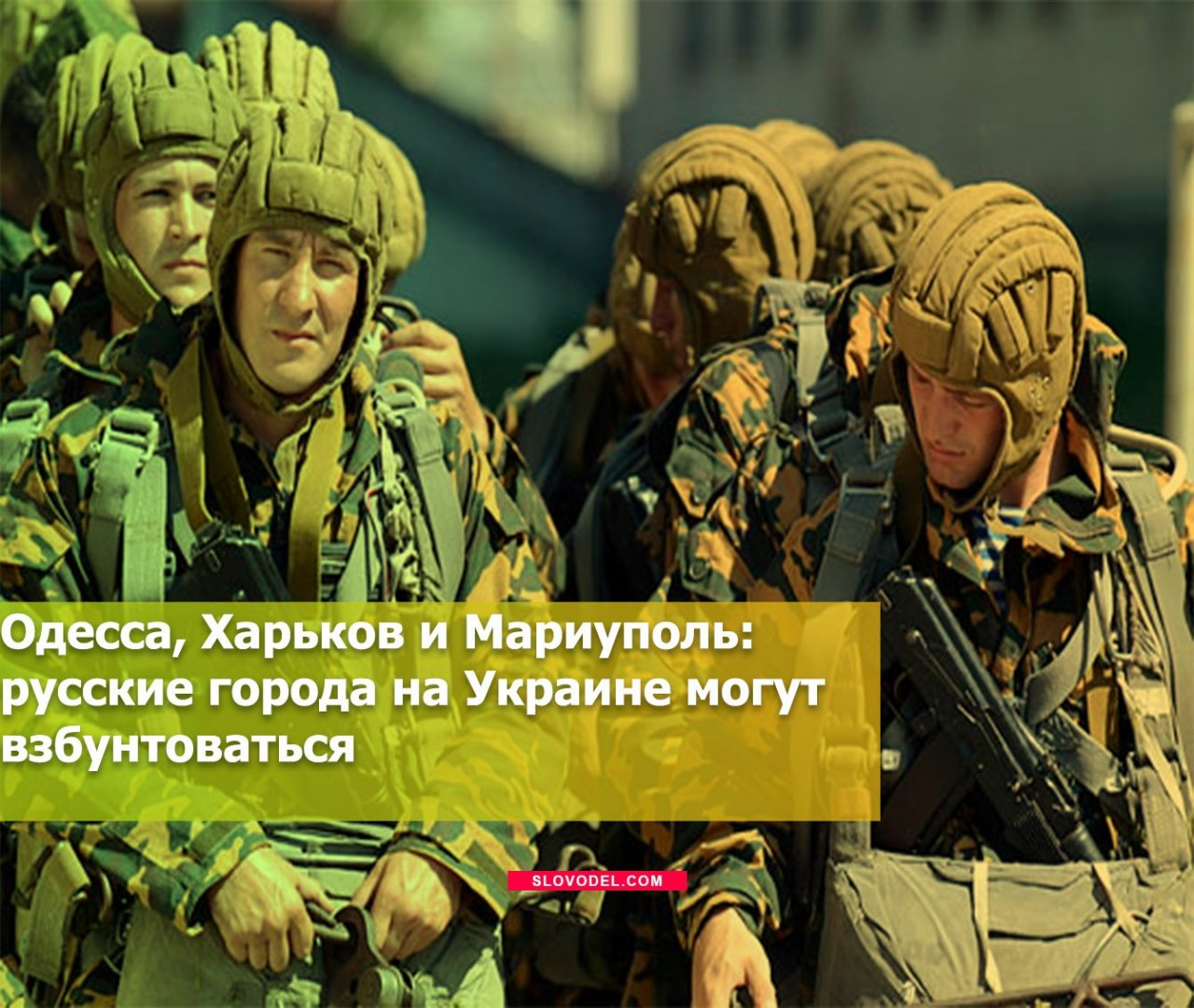Одесса, Харьков и Мариуполь: русские города на Украине могут взбунтоваться