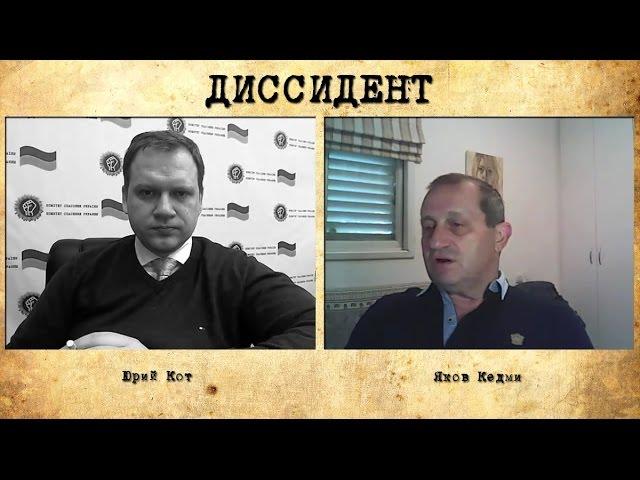 """""""Диссидент"""". Яков Кедми: """"В Сирии война закончится к осени. Украину... Европа и США покинут"""""""