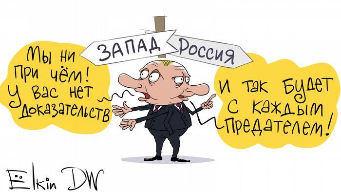 Комментарий: Дипломатическая катастрофа Путина