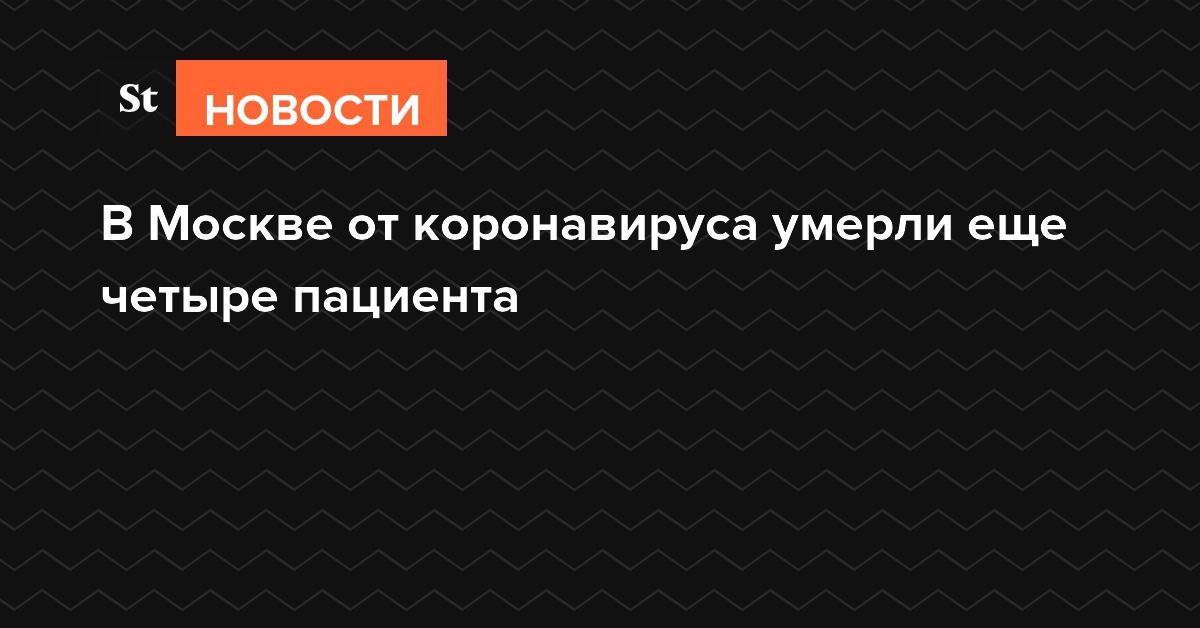 В Москве от коронавируса умерли еще четыре пациента