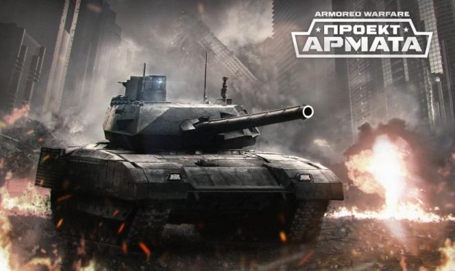 «Проект Армата» стал второй по прибыльности игрой Mail.Ru Group