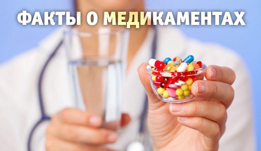 Факты о медикаментах...