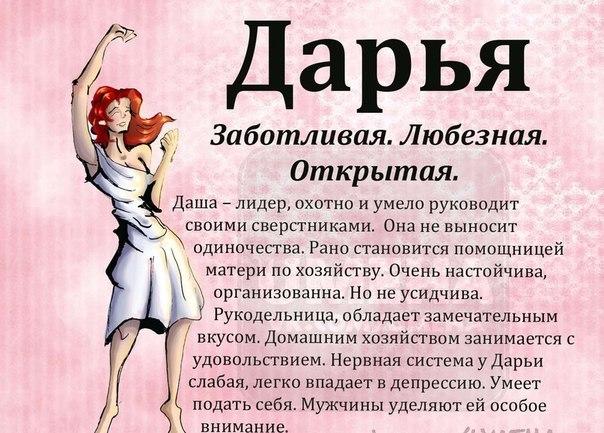 Имена удача гороскоп