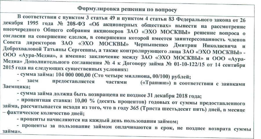 Эхо Москвы – де-факто банкрот. Венедиктов требует у Газпрома денег в дар.