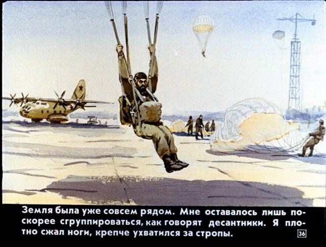 Диафильм 1985 года: Как я прыгал с парашютом