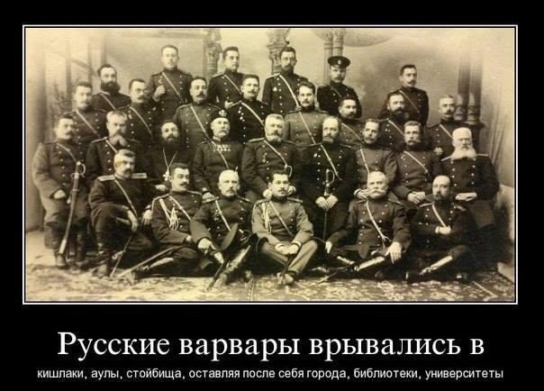 Список «преступлений», которые русские совершили против цивилизованного мира