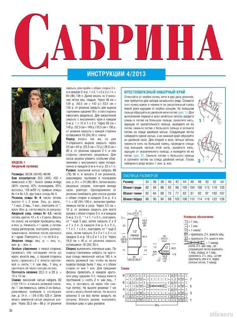 Журнал сабрина вязание спицами со схемами 88