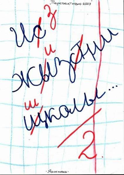 Семья и школа   (Андрейкины рассказы.)