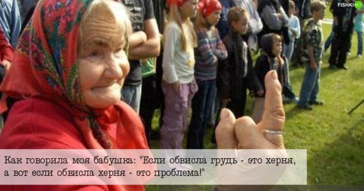 Так говорила моя бабушка: фразы, которые учат нас жить!(21 фото)