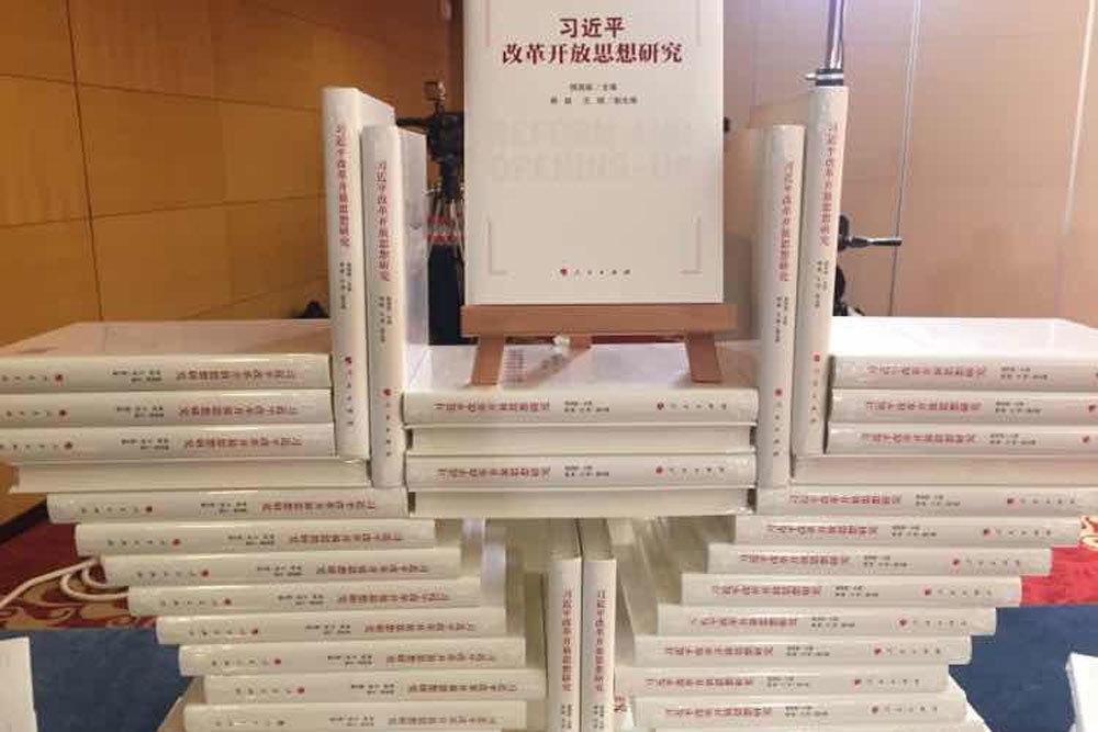 В Китае систематизировали идеи Си Цзиньпина о реформах и открытости
