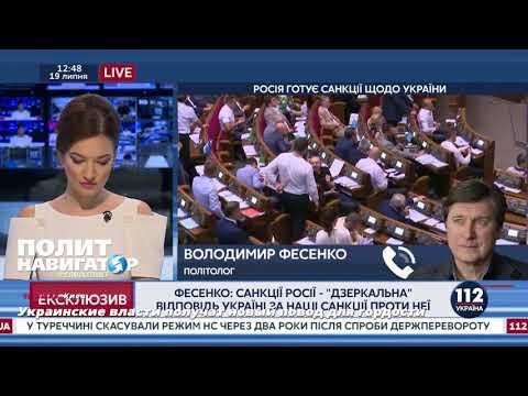 Украинские олигархи боятся российских санкций на экспорт и импорт