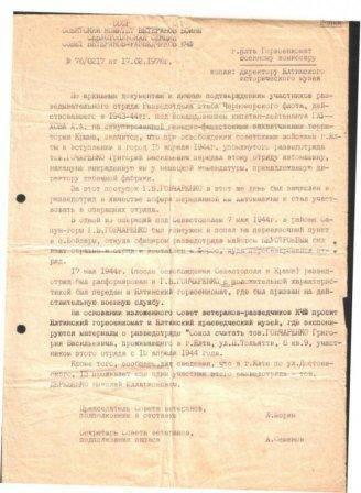 Депортация крымских татар. к…