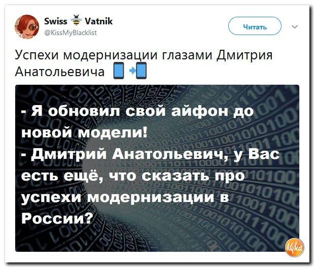 Новый айфон Медведева