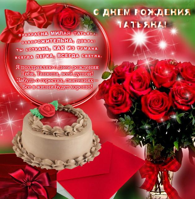 Поздравление с днём рождения татьяна плейкаст