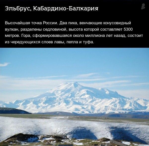 ТОП-10 самых красивых мест России