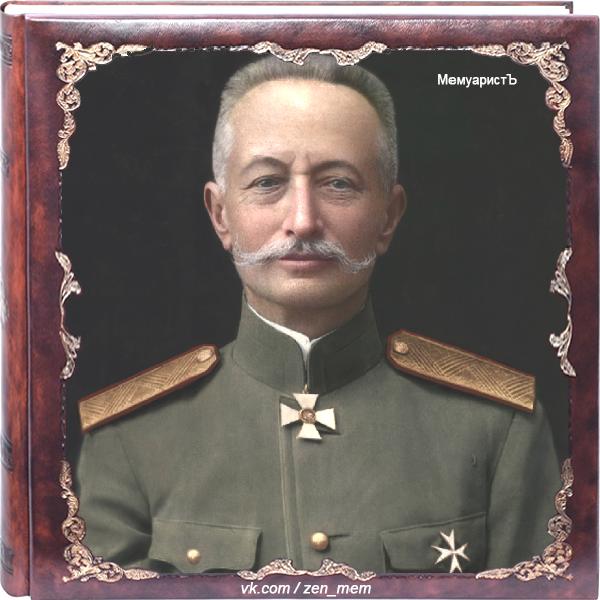 Анекдоты генерала Брусилова