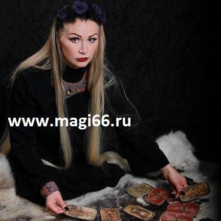 Потомственная ясновидящая, сильнейшая гадалка и ведунья, медиум, целительница, травница, хиромант, родом из Казани. Опыт в магии 18 лет.
