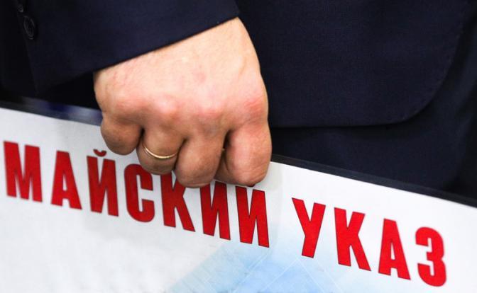 Майские указы Путина: Миссия…