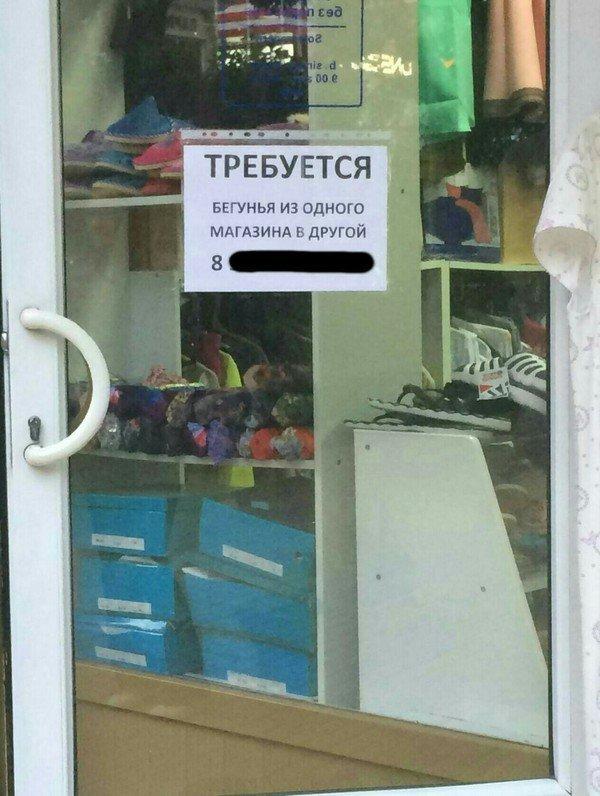 Министерство спорта одобряет WTF?, Города России, прикол, россия, сочи, странности, юмор