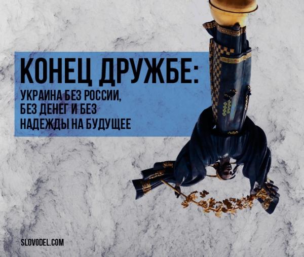 Конец дружбе: Украина без России, без денег и без надежды на будущее