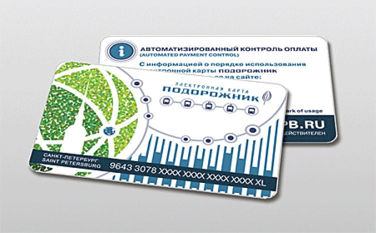 В Петербурге было оформлено более 174 тысяч билетов«Подорожник»