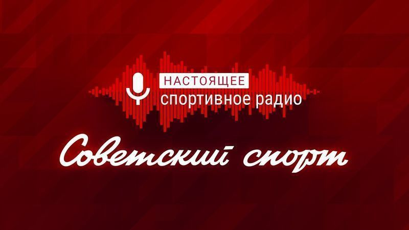 """Терри и """"Спартак"""", Дзюба и сборная. Новый выпуск от радио """"Советский спорт""""!"""