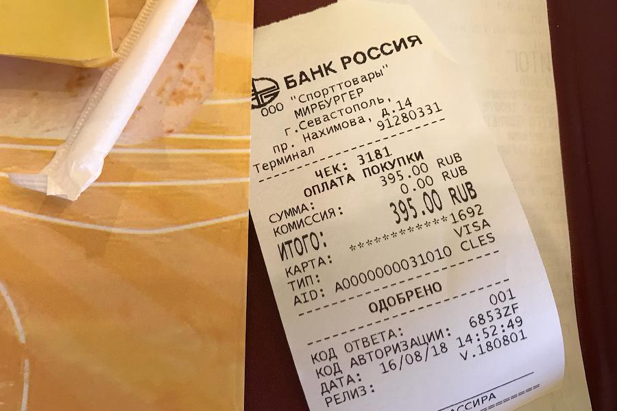 Про цены в Крыму: супердорогой фастфуд
