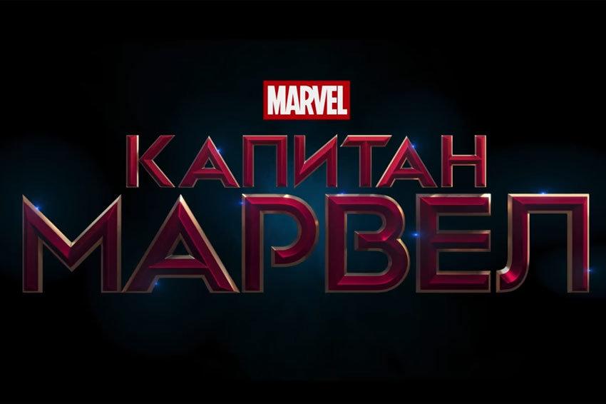 "Вышел русский трейлер ""Капитана Марвел"" с Бри Ларсон"