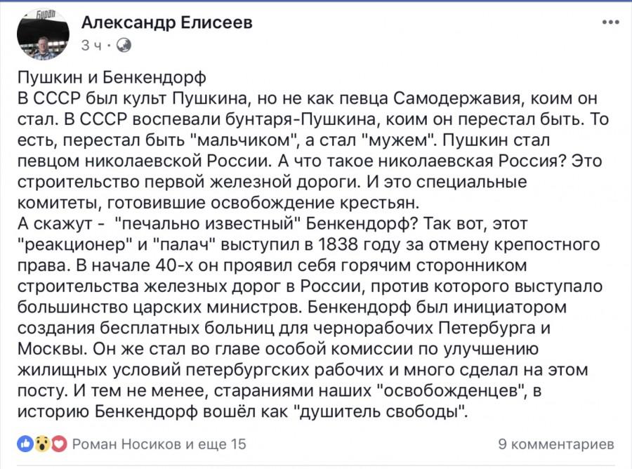 Пушкин и Бенкендорф