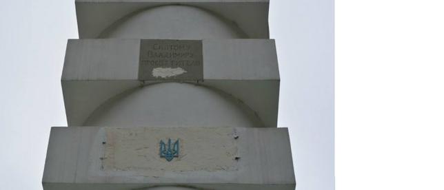 Время быдла: на памятнике князю Владимиру в Киеве уничтожили упоминания о России