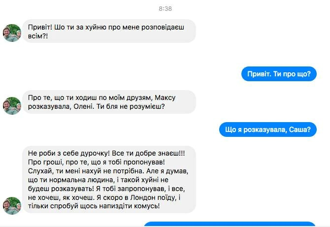 В соцсети опубликовали признания девушки, которую домогался министр финансов Украины