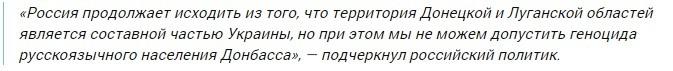 Россия не допустит геноцида русскоязычного населения Донбасса - Патрушев