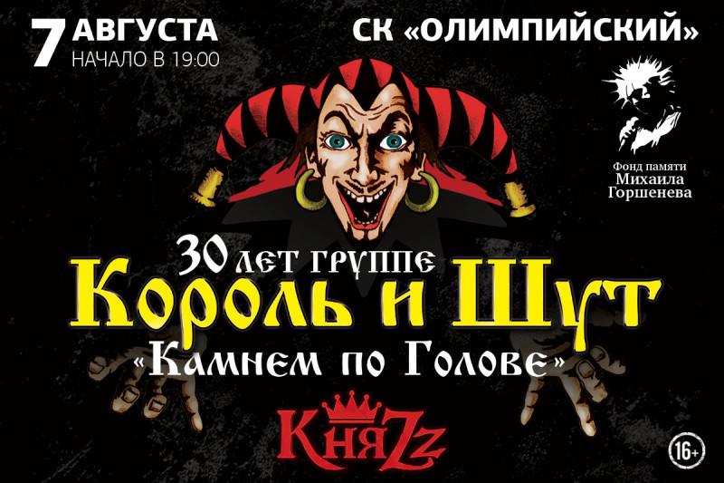 «Камнем по голове»: концерт в честь 30-летия группы «Король и Шут»